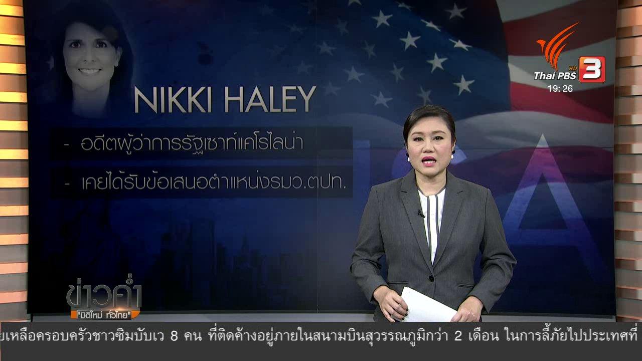 """ข่าวค่ำ มิติใหม่ทั่วไทย - วิเคราะห์สถานการณ์ต่างประเทศ : """"นิกกี เฮลีย์"""" นักการเมืองหญิง ดาวรุ่งของสหรัฐอเมริกา"""