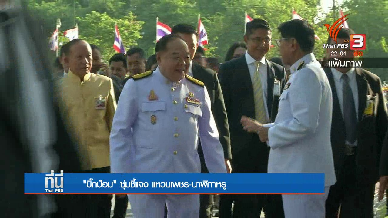 """ที่นี่ Thai PBS - """"บิ๊กป้อม"""" ซุ่มชี้แจง แหวนเพชร-นาฬิกาหรู"""
