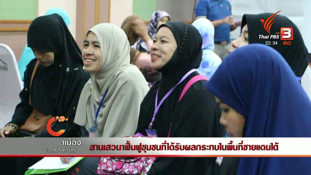 ที่นี่ Thai PBS - นักข่าวพลเมือง : สานเสวนาฟื้นฟูชุมชนที่ได้รับผลกระทบในพื้นที่ชายแดนใต้