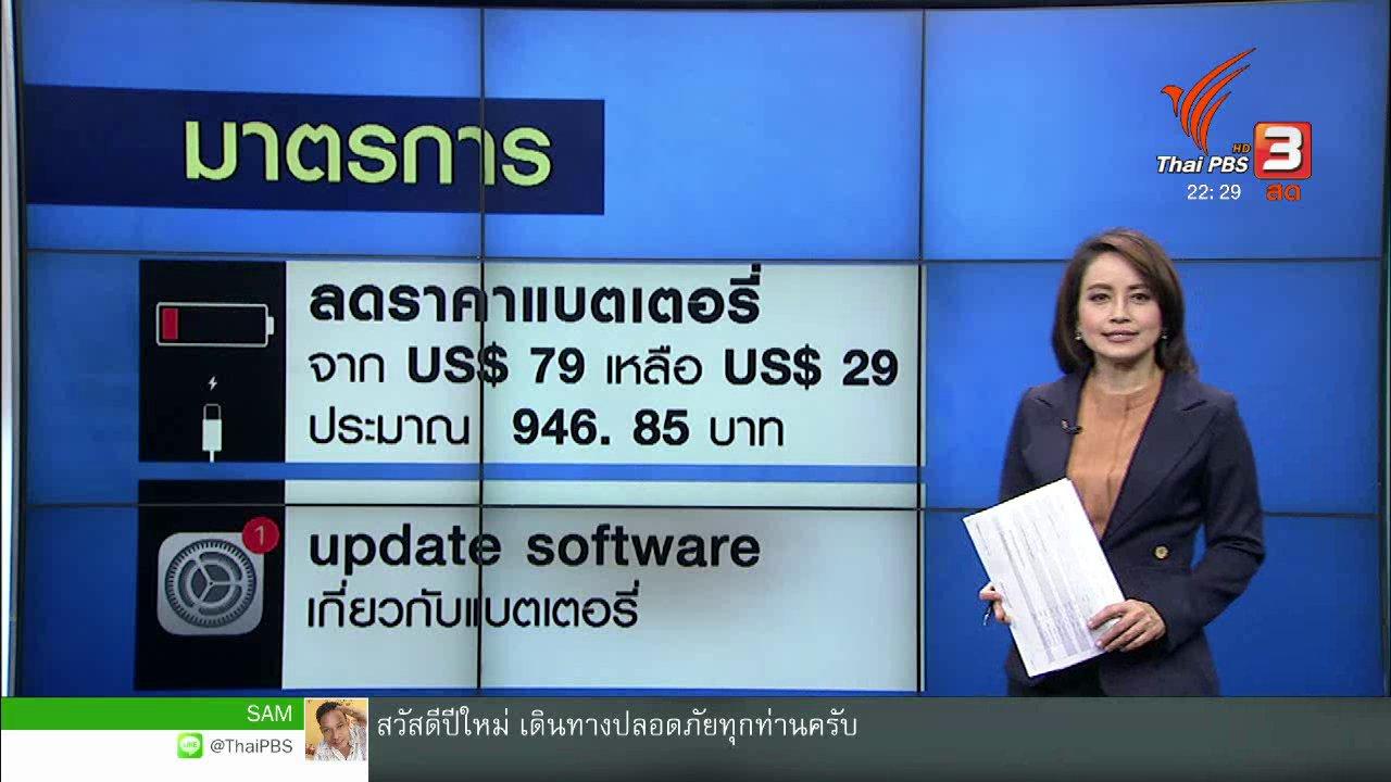 ที่นี่ Thai PBS - Apple แถลงการณ์ขอโทษ