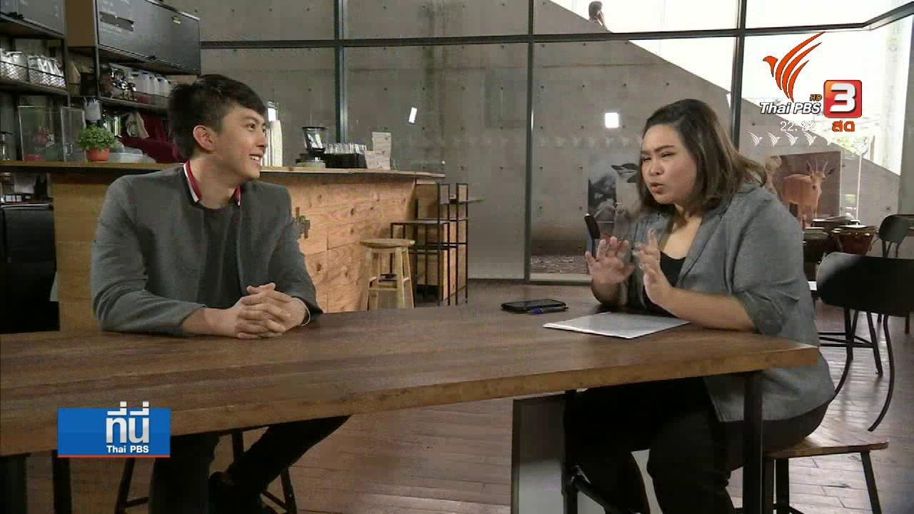 ที่นี่ Thai PBS - Social Talk :  รวมเรื่องราวสร้างแรงบันดาลใจ ปี 2560