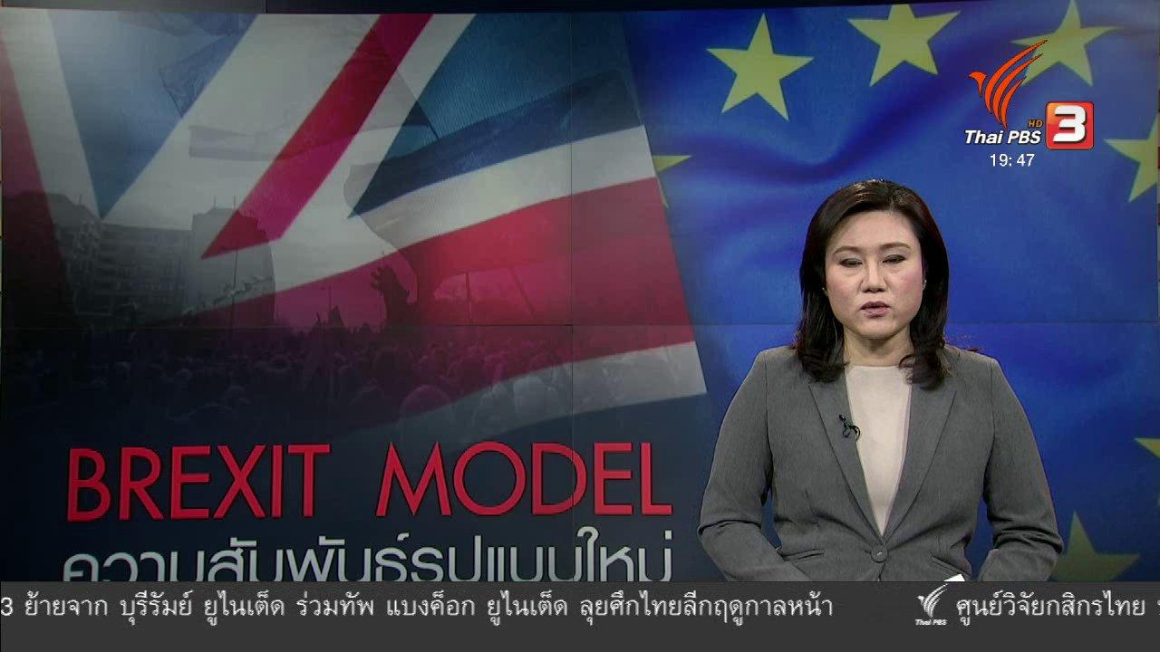 ข่าวค่ำ มิติใหม่ทั่วไทย - วิเคราะห์สถานการณ์ต่างประเทศ : Brexit Modal ความหวังใหม่ของยูเครน-ตุรกี