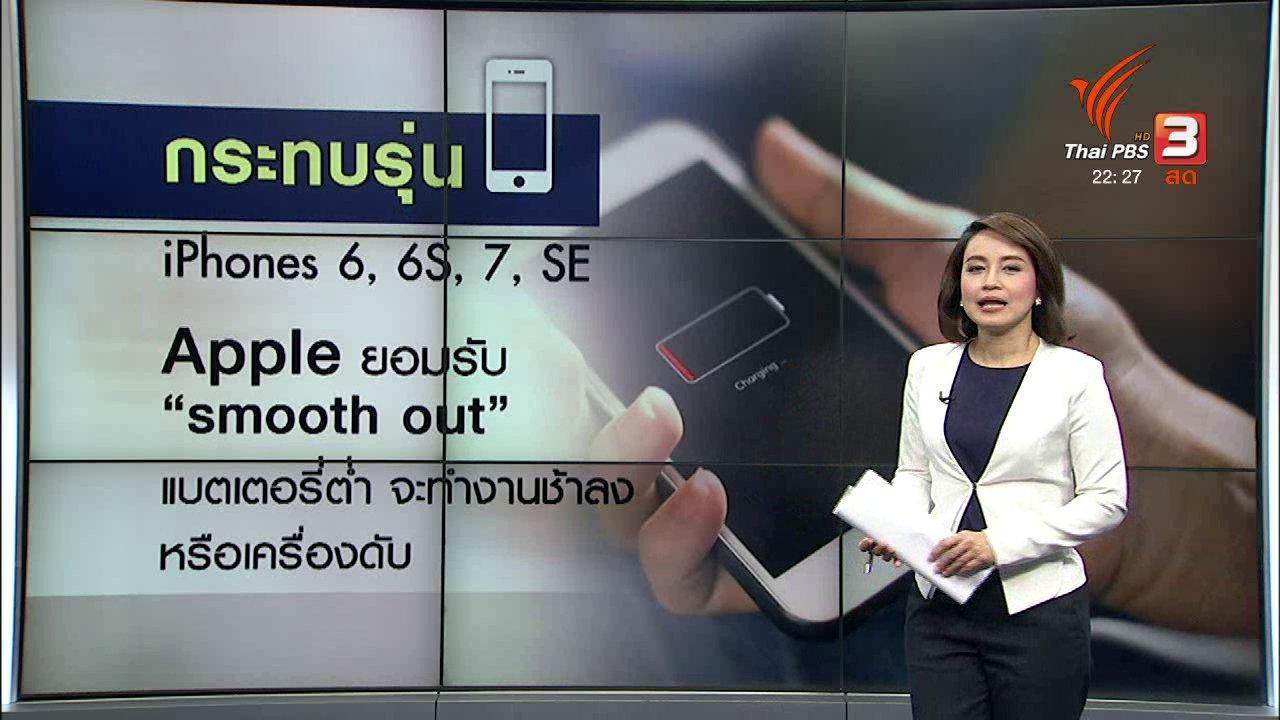 ที่นี่ Thai PBS - ผู้บริโภคฟ้อง Apple จงใจให้ iphone ทำงานช้าลง