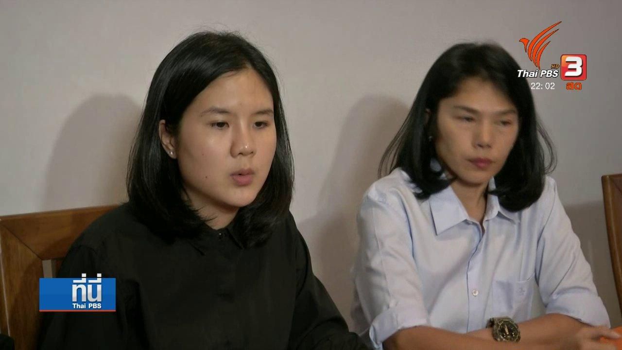 """ที่นี่ Thai PBS - ครอบครัว """"เมย"""" ยืนยันไม่ยอมความ"""