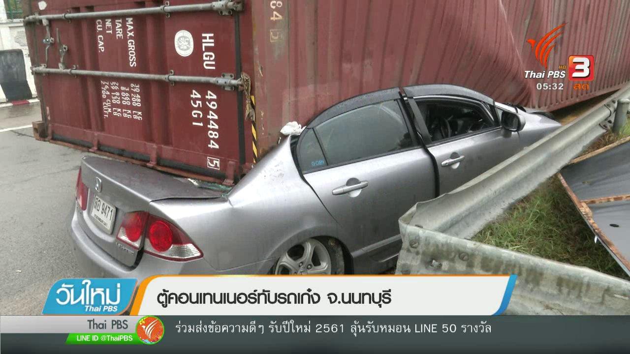 วันใหม่  ไทยพีบีเอส - ตู้คอนเทนเนอร์ทับรถเก๋ง จ.นนทบุรี