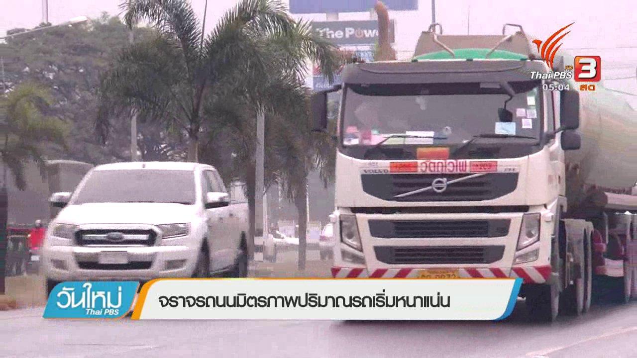 วันใหม่  ไทยพีบีเอส - จราจรถนนมิตรภาพปริมาณรถเริ่มหนาแน่น