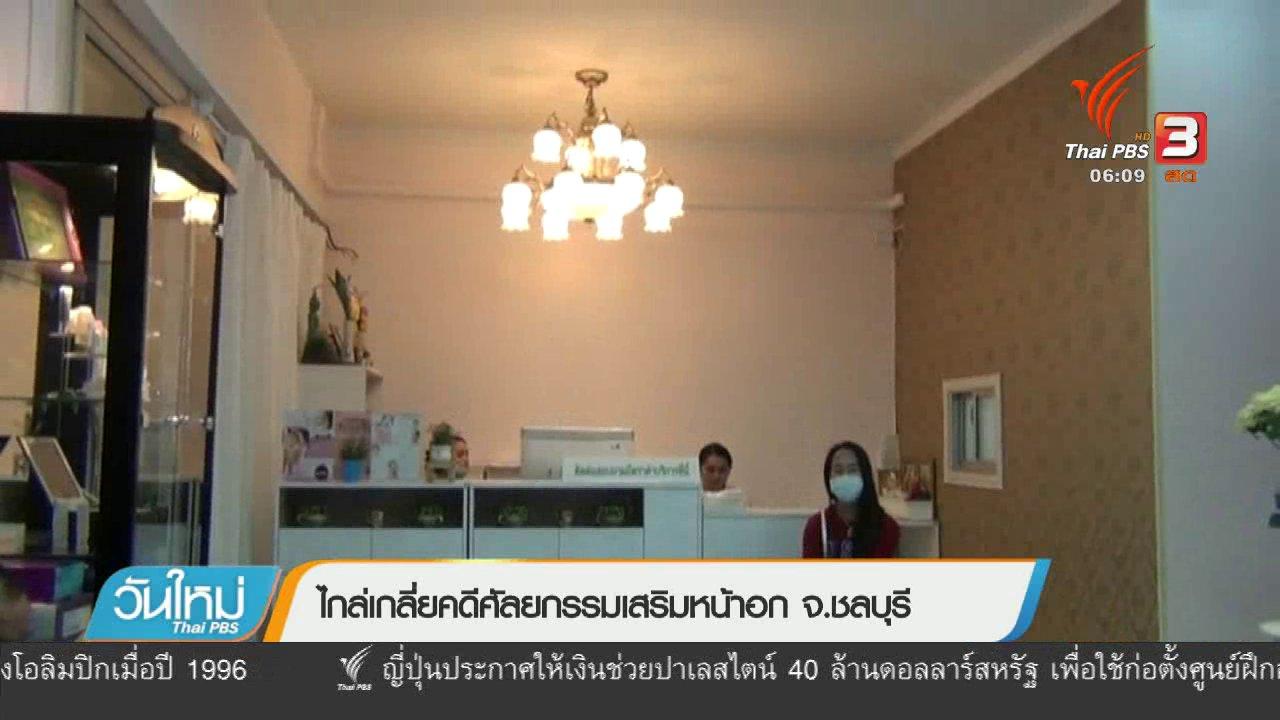 วันใหม่  ไทยพีบีเอส - ไกล่เกลี่ยคดีศัลยกรรมเสริมหน้าอก จ.ชลบุรี