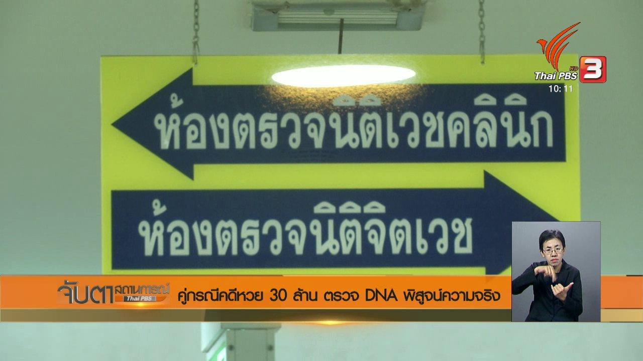 จับตาสถานการณ์ - คู่กรณีหวย 30 ล้าน ตรวจ DNA พิสูจน์ความจริง