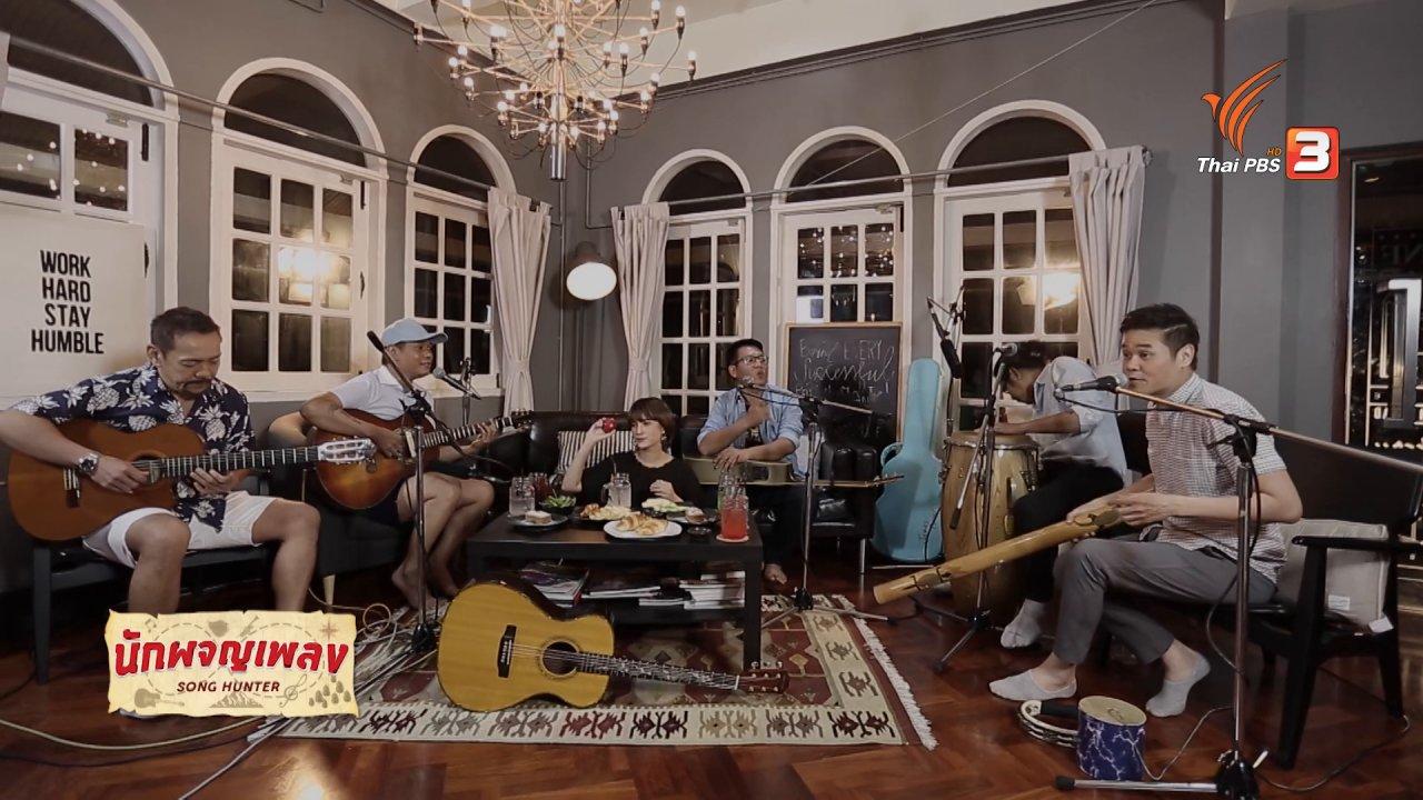 นักผจญเพลง - รุ่งสาง - สินเจริญ บราเธอร์ส / สุเมธ & เดอะปั๋ง/ แพรว คณิตกุล