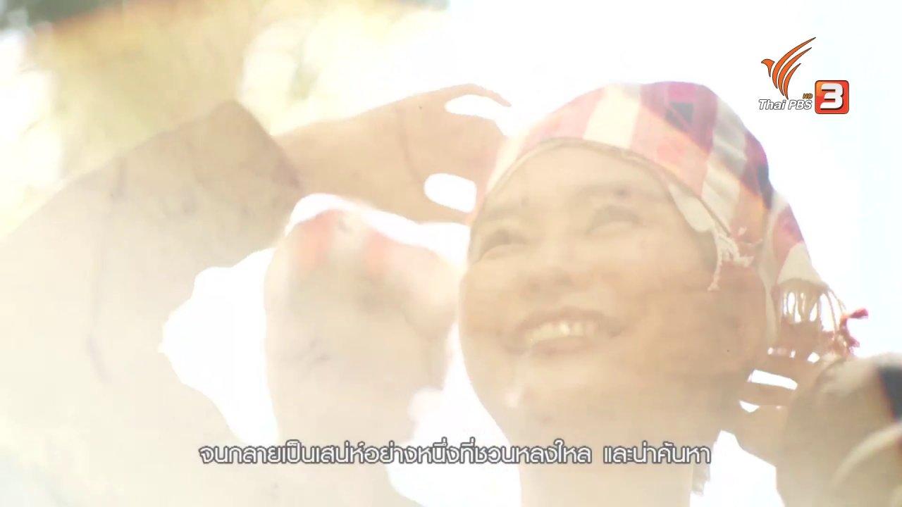 เที่ยวไทยไม่ตกยุค - เที่ยวทั่วไทย : แอ่วน่านม่วนใจ๋ ใกล้ชิดธรรมชาติ ที่เชียงกลาง จ. น่าน