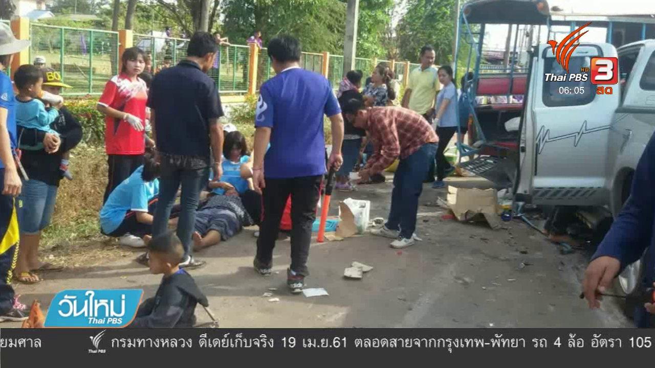 """วันใหม่  ไทยพีบีเอส - จ.อุดรธานี เกิดอุบัติเหตุมากที่สุดในช่วง """"7 วันอันตราย"""""""