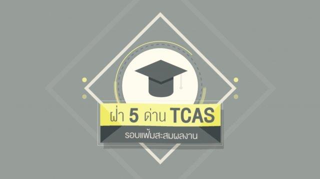 ฝ่า 5 ด่าน TCAS : รอบที่ 2 รับโควตา
