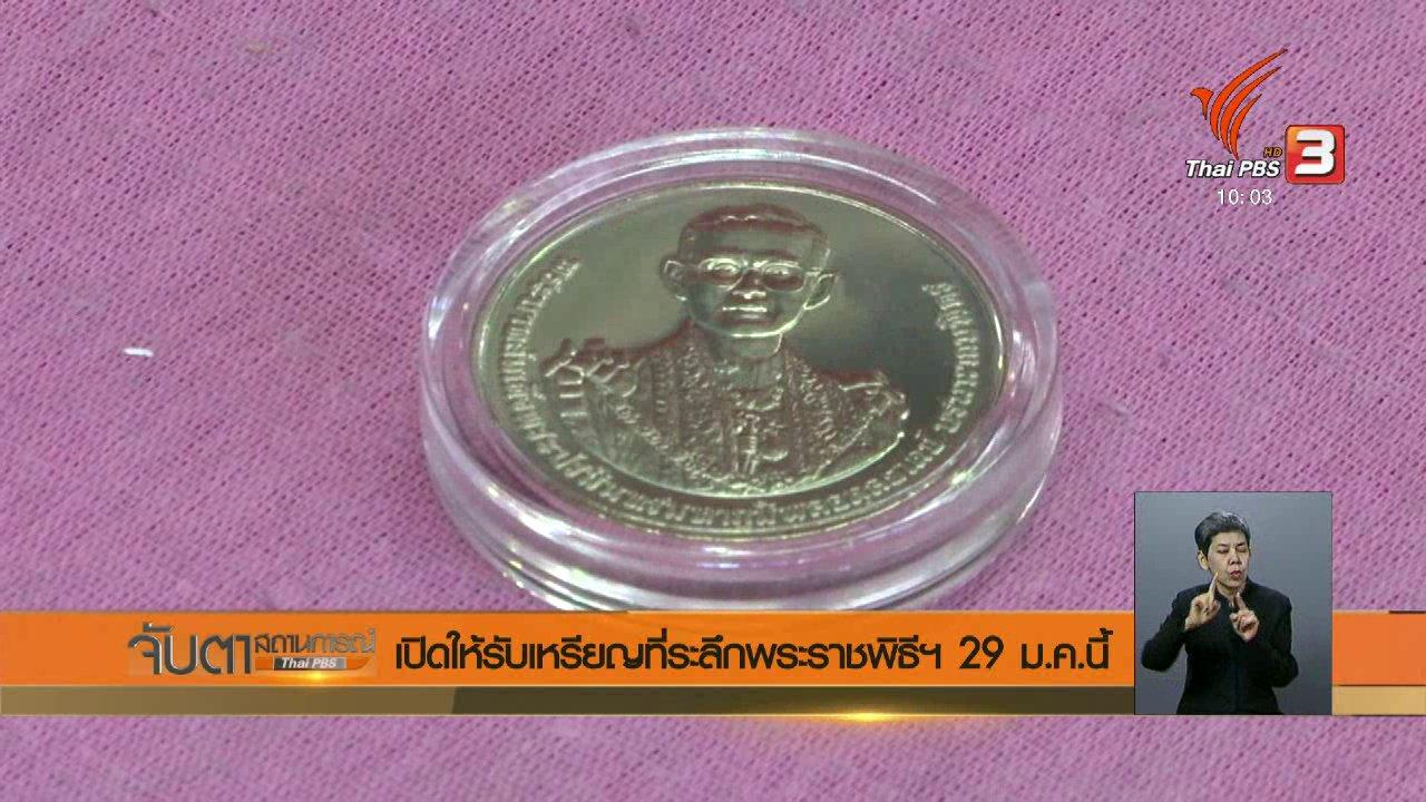 จับตาสถานการณ์ - เปิดให้รับเหรียญที่ระลึกพระราชพิธีฯ 29 ม.ค.นี้