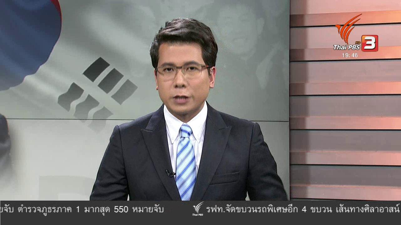 ข่าวค่ำ มิติใหม่ทั่วไทย - วิเคราะห์สถานการณ์ต่างประเทศ : เกาหลีส่งสัญญาณคืนดี ยื่นไมตรีรับปีใหม่