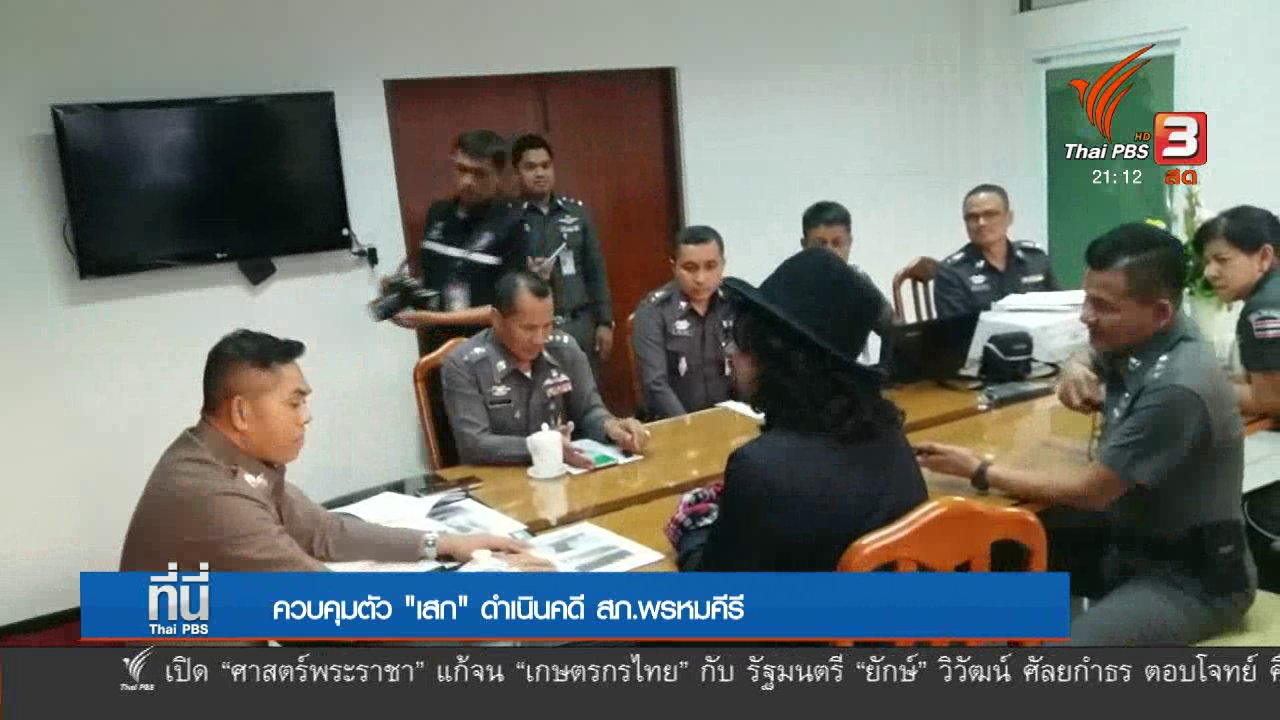 """ที่นี่ Thai PBS - """"เสก"""" ดำเนินคดี สภ.พรหมคีรี"""
