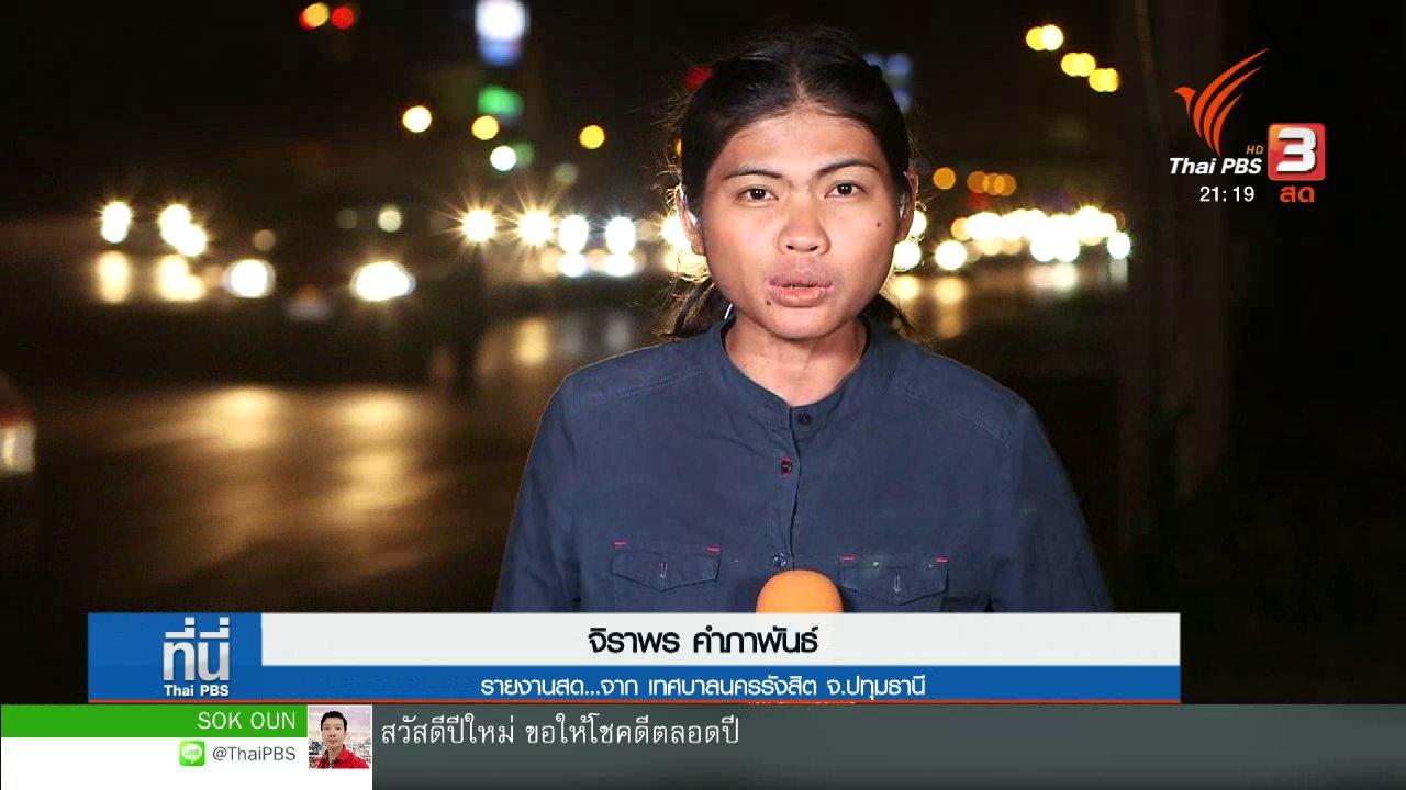 ที่นี่ Thai PBS - ถ.มิตรภาพ มุ่งหน้า กทม. รถหนาแน่น
