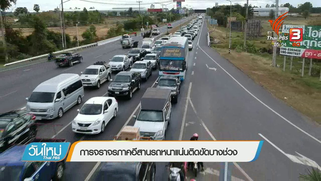 วันใหม่  ไทยพีบีเอส - การจราจรภาคอีสานรถหนาแน่นติดขัดบางช่วง