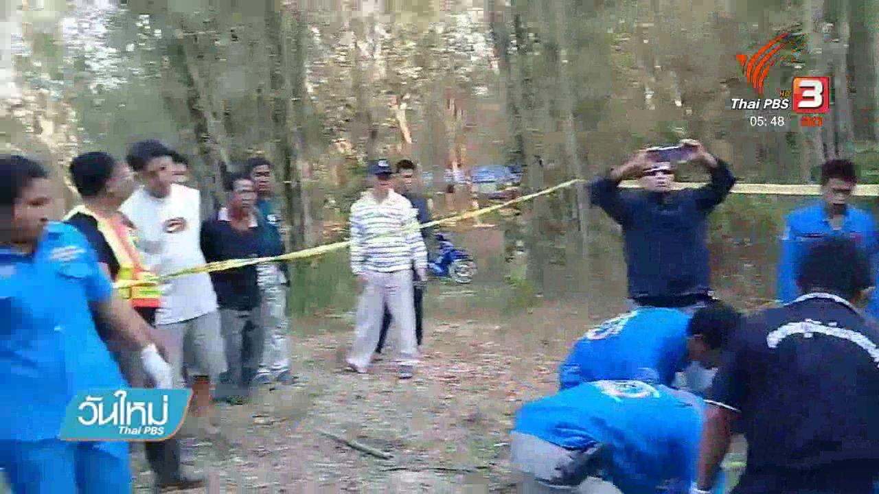 วันใหม่  ไทยพีบีเอส - เหตุช้างทำร้ายคน 2 ตำบล เสียชีวิต 1 คน