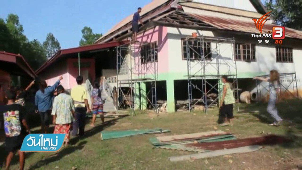 วันใหม่  ไทยพีบีเอส - ชาวบ้านร้องเจ้าอาวาสใช้เงินกฐินวัดไม่เหมาะสม