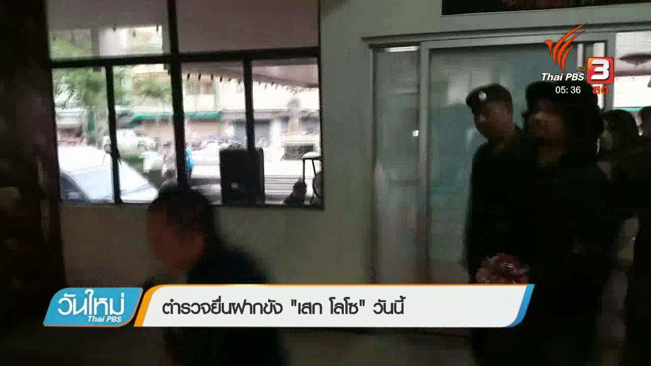 """วันใหม่  ไทยพีบีเอส - ตำรวจยื่นฝากขัง """"เสก โลโซ"""" วันนี้"""