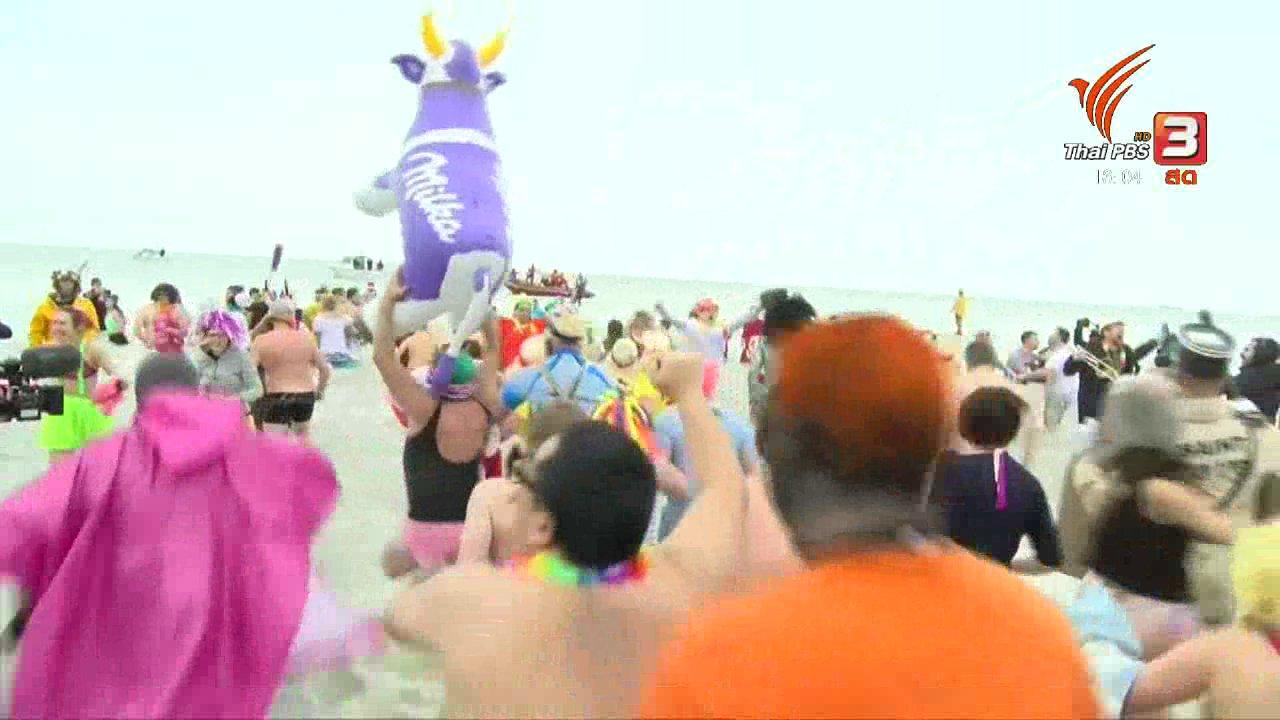 สีสันทันโลก - ประชาชนว่ายน้ำท่ามกลางอากาศหนาวรับปีใหม่