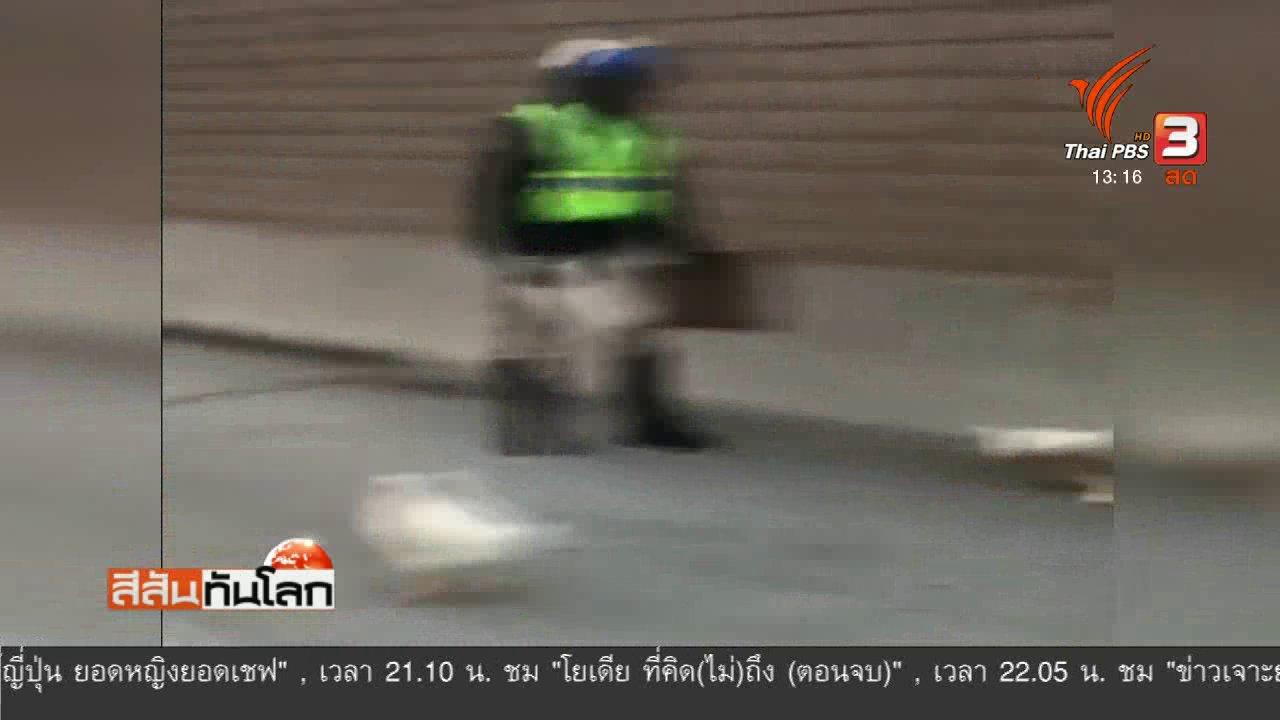 สีสันทันโลก - ตำรวจวิ่งไล่จับไก่บนทางหลวง