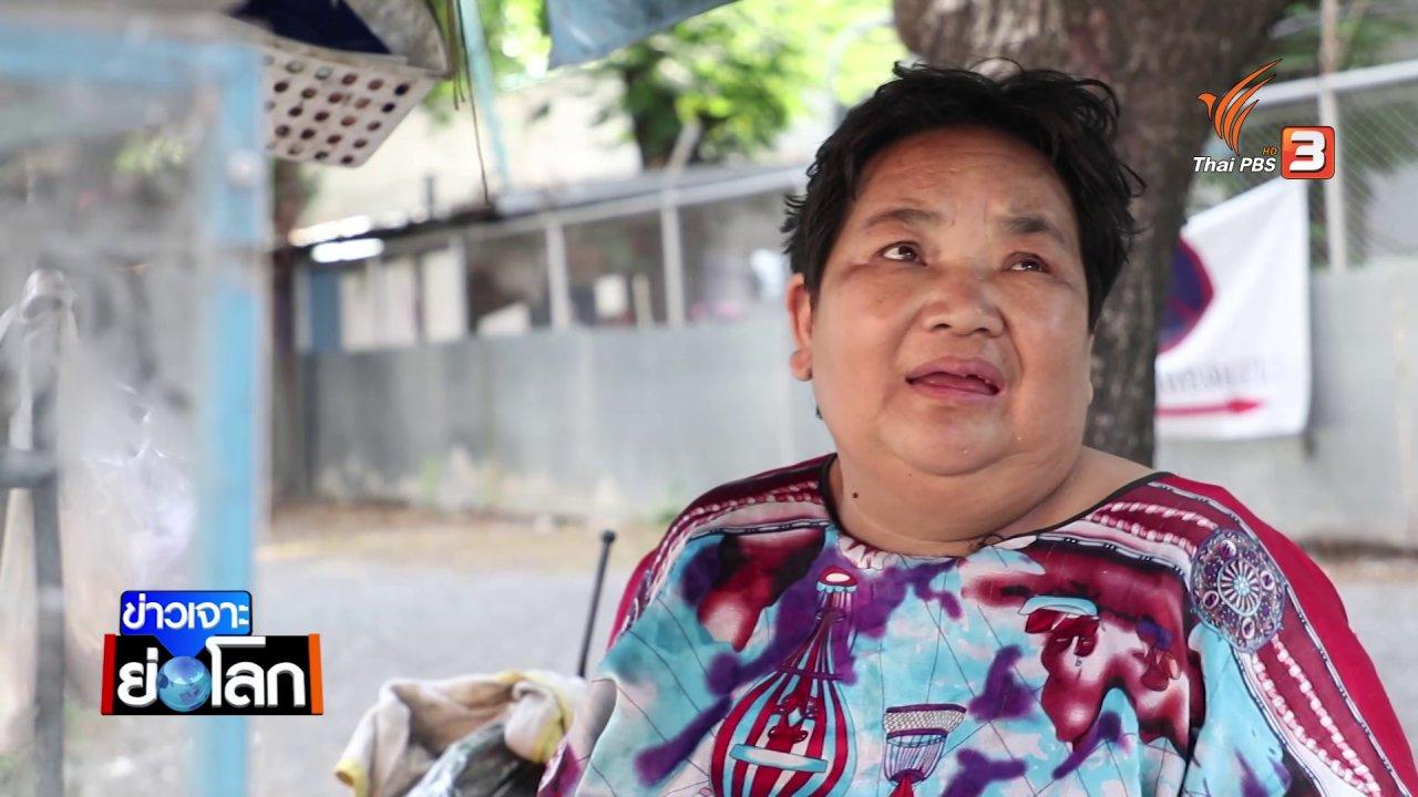 ข่าวเจาะย่อโลก - คนไทยหายจน วัดผลอย่างไร เติมรายได้ แต่ค่าครองชีพสูง