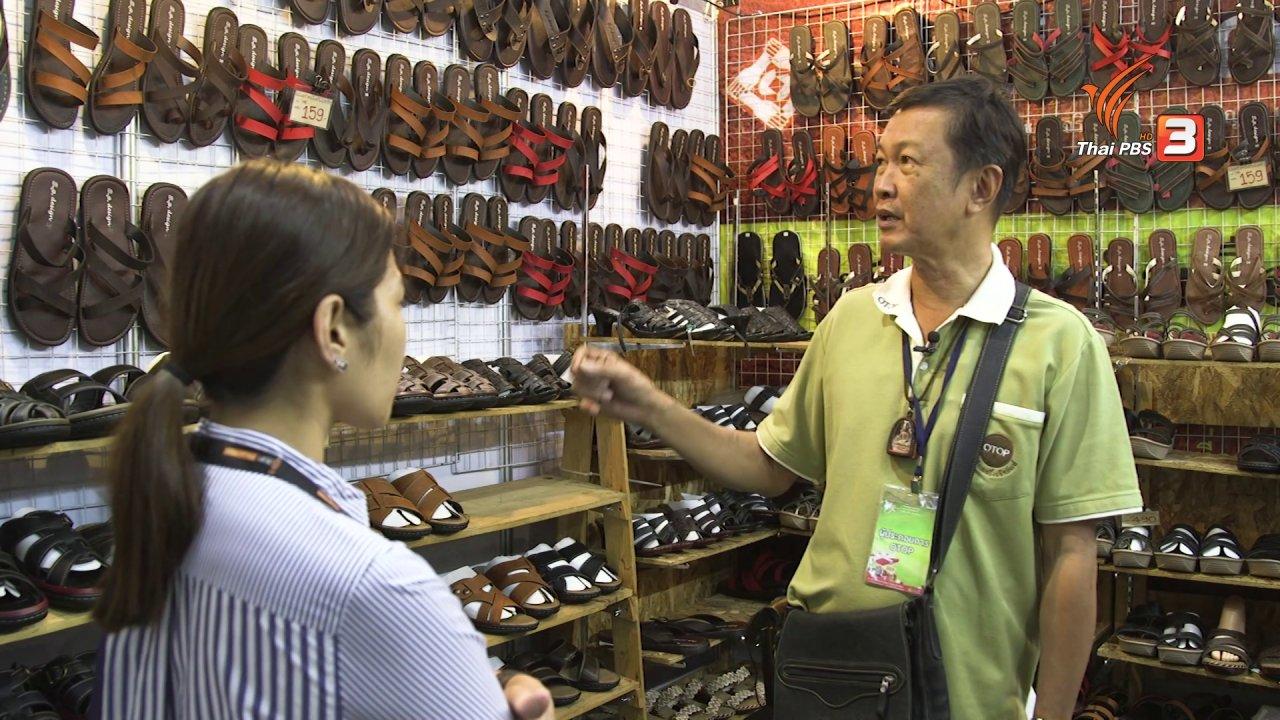 ข่าวเจาะย่อโลก - 2561 ปีทองแห่งการค้าขาย เอสเอ็มอีไทย จริงหรือ
