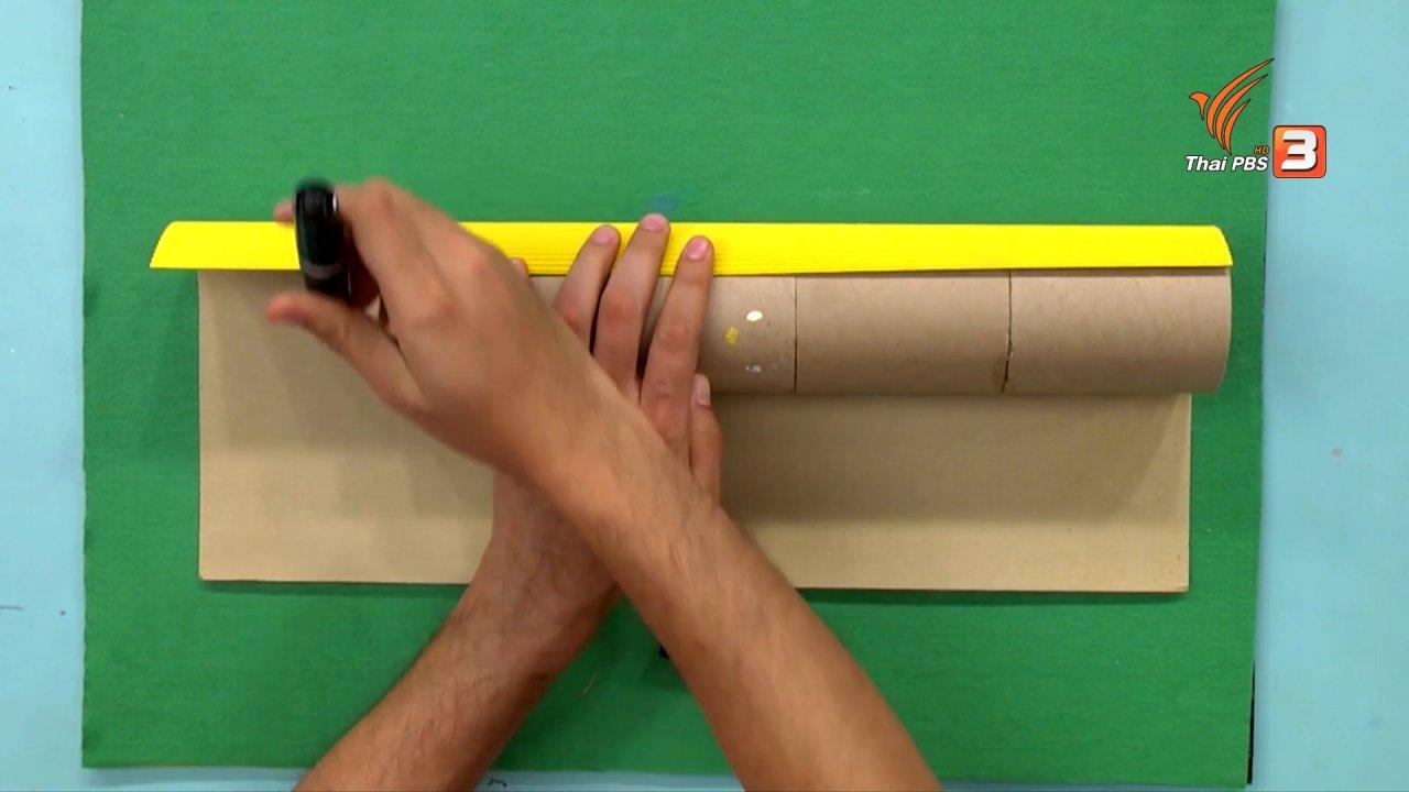 สอนศิลป์ - ไอเดียสอนศิลป์ : ดินสอยักษ์