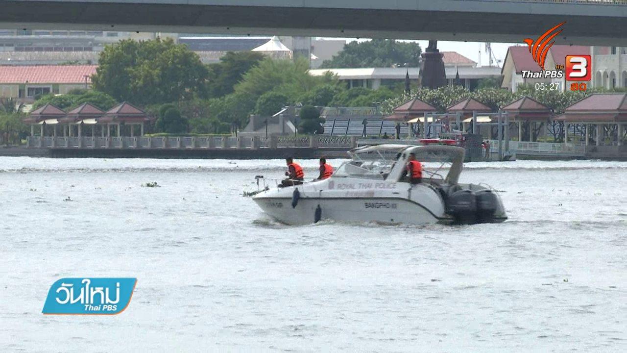 วันใหม่  ไทยพีบีเอส - พบศพหญิงโดดสะพานพระราม 8 แล้ว