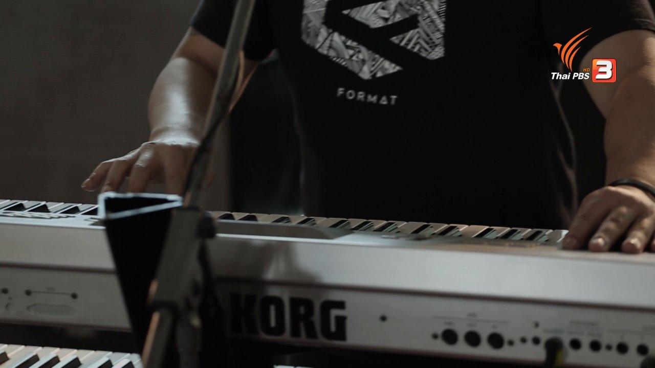 นักผจญเพลง - ชาวนากับงูเห่า - อี๊ด Fly