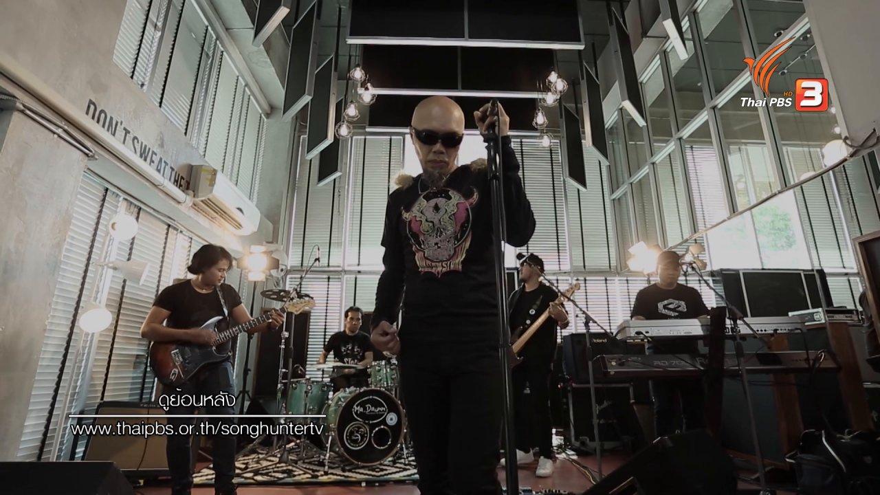 นักผจญเพลง - บัวช้ำน้ำขุ่น - อี๊ด Fly