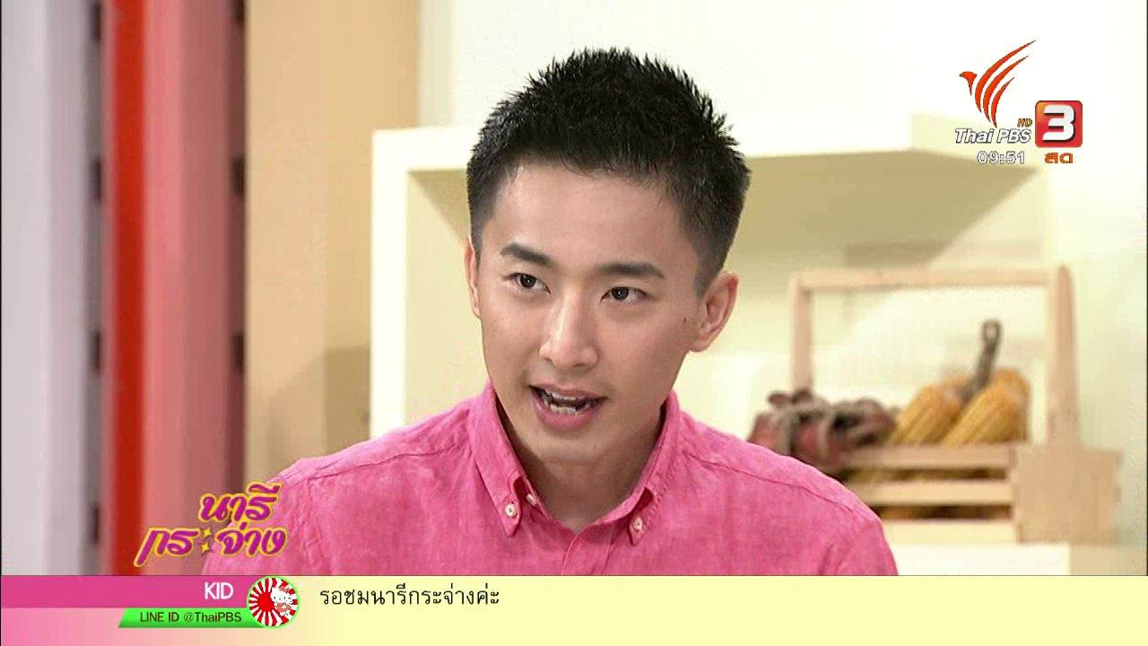 นารีกระจ่าง - ครัวนารี : เมนู โจ๊กหมูสับไข่เยี่ยวม้าฮ่องกง