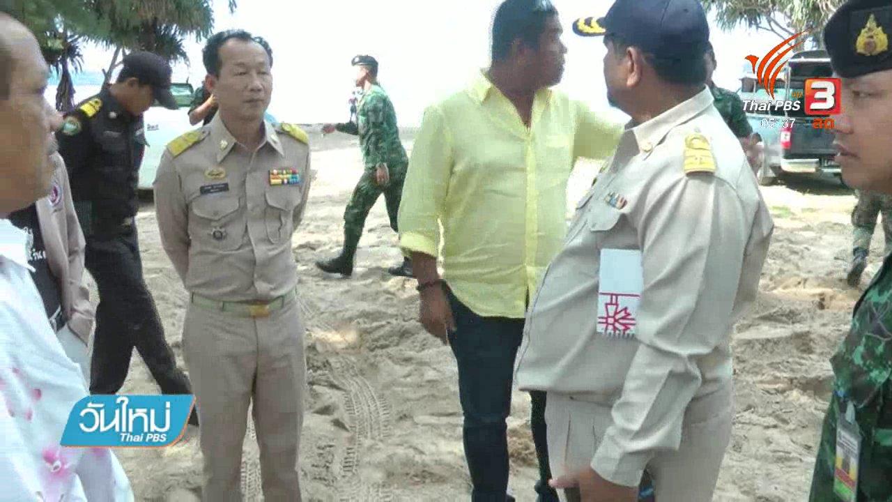 วันใหม่  ไทยพีบีเอส - ตรวจสอบกรณีโรงแรมดังห้ามนทท.ใช้ชายหาด จ.ภูเก็ต
