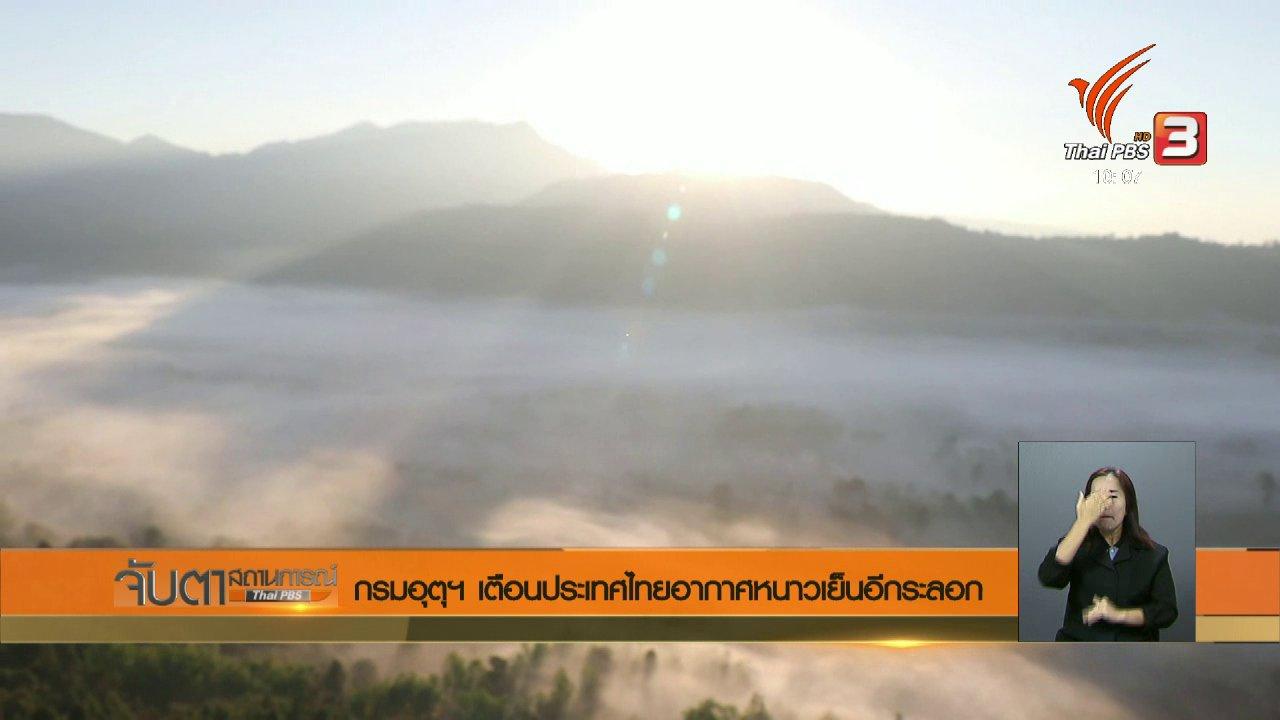 จับตาสถานการณ์ - กรมอุตุฯ เตือนประเทศไทยอากาศหนาวเย็นอีกระลอก