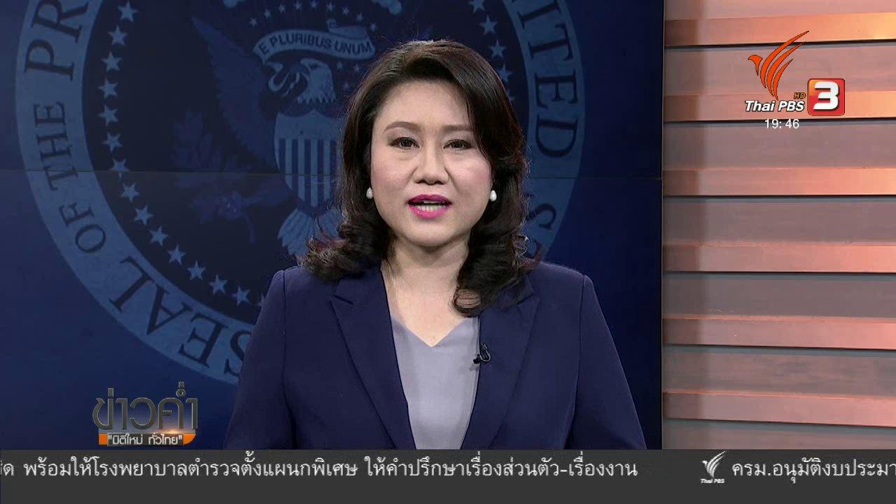 """ข่าวค่ำ มิติใหม่ทั่วไทย - วิเคราะห์สถานการณ์ต่างประเทศ : กระแสเรียกร้อง """"โอปราห์ วินฟรีย์"""" ชิงประธานาธิบดีสหรัฐฯ"""