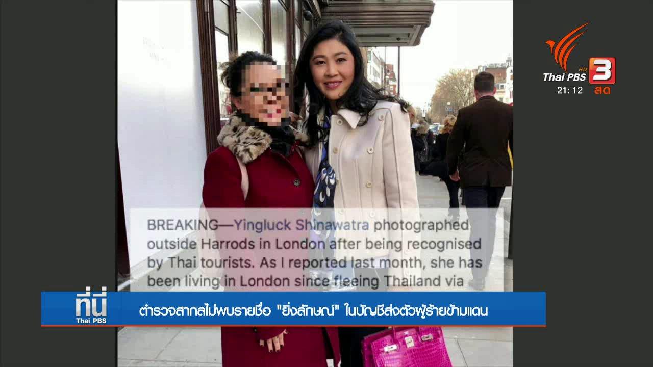 """ที่นี่ Thai PBS - """"อินเตอร์โพล"""" ไม่รับคำขอหมายจับ """"ยิ่งลักษณ์"""""""