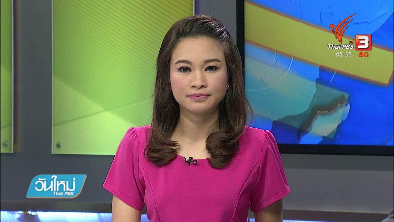 วันใหม่  ไทยพีบีเอส - ถนนลื่นรถพุ่งชนตำรวจเสียชีวิต จ.ระยอง
