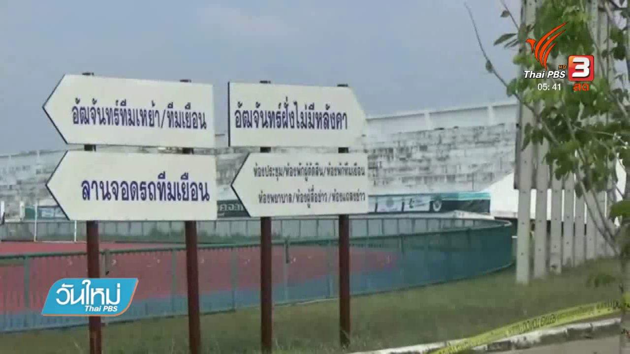 วันใหม่  ไทยพีบีเอส - ชาวบ้านพบระเบิดสังหารอยู่ในถังขยะนึกว่าของเล่น