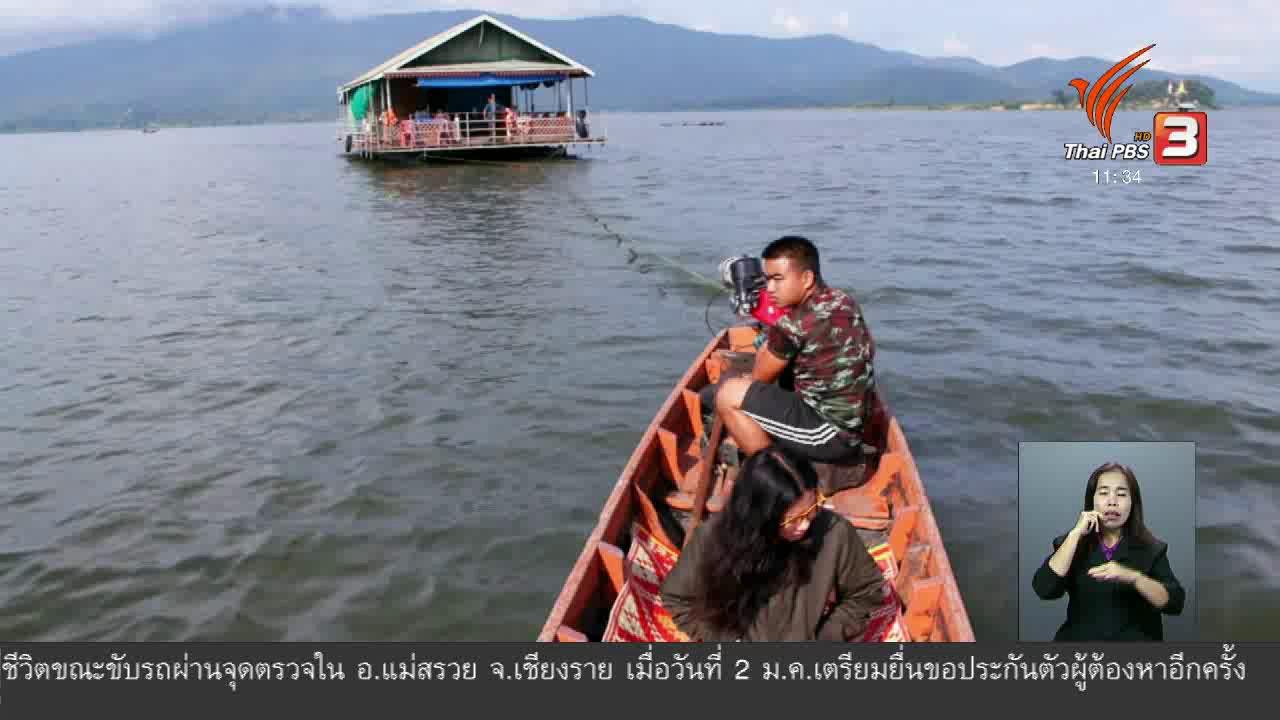 จับตาสถานการณ์ - ตะลุยทั่วไทย : ทะเลสาบดอยเต่า