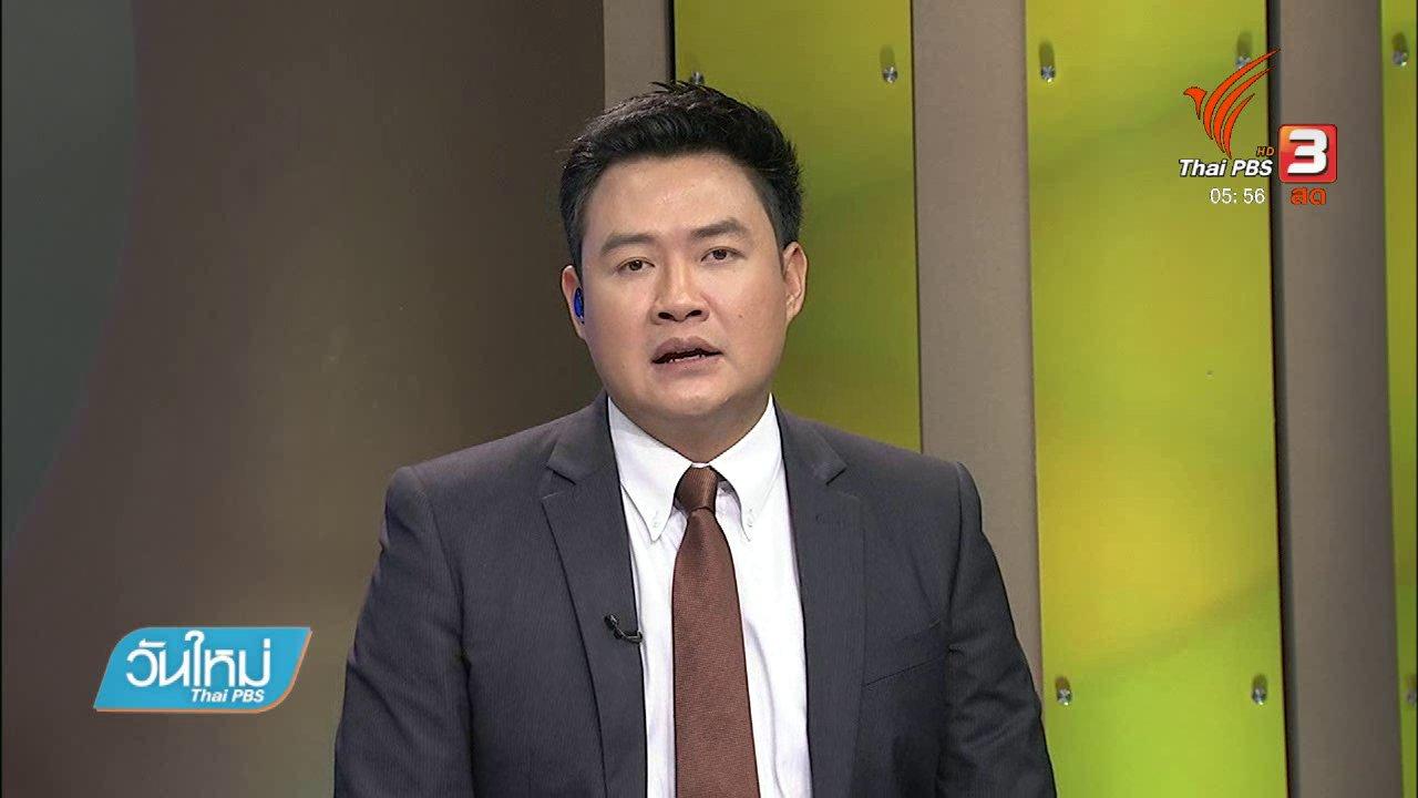 วันใหม่  ไทยพีบีเอส - จับผู้ค้ายาไอซ์มูลค่ากว่า 100 ล้านบาท จ.สงขลา
