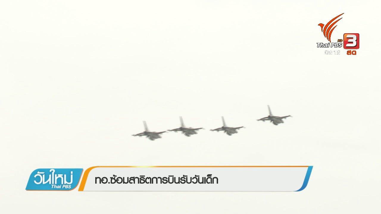 วันใหม่  ไทยพีบีเอส - ทอ.ซ้อมสาธิตการบินรับวันเด็ก