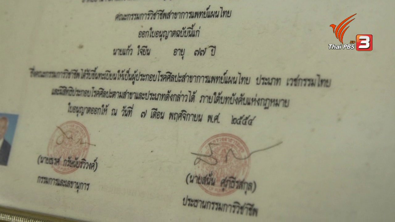 ลุยไม่รู้โรย สูงวัยดี๊ดี - สูงวัยไทยแลนด์ : หมอสมุนไพรพื้นบ้าน