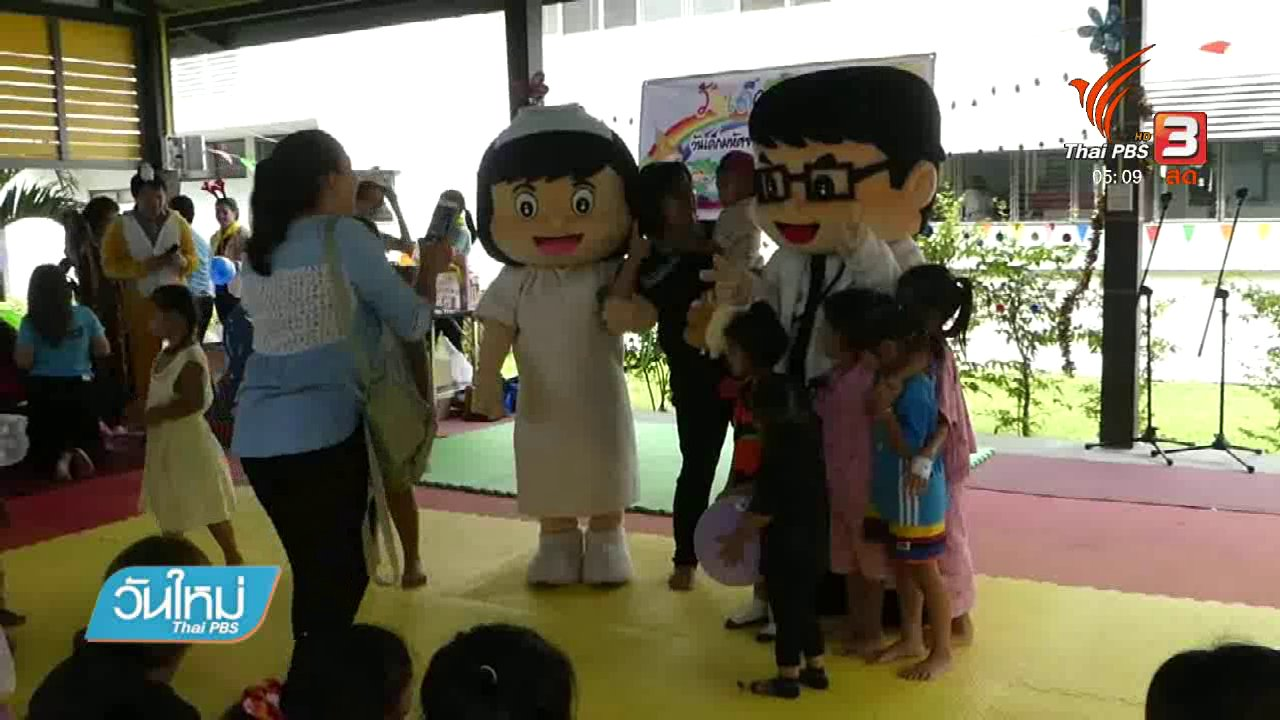 วันใหม่  ไทยพีบีเอส - งานวันเด็กสำหรับเด็กป่วยใน รพ.สุโขทัย