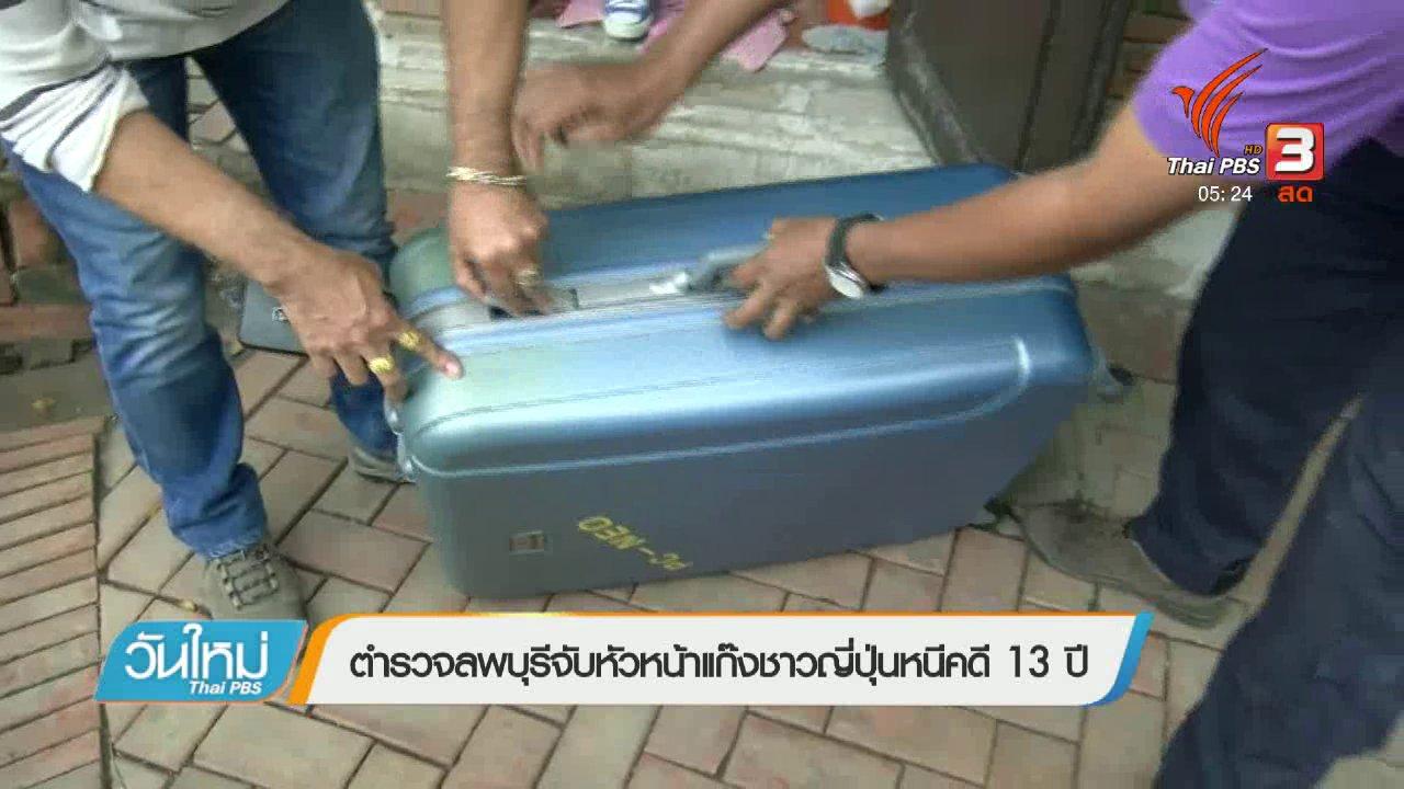 วันใหม่  ไทยพีบีเอส - ตำรวจลพบุรีจับหัวหน้าแก๊งชาวญี่ปุ่นหนีคดี 13 ปี