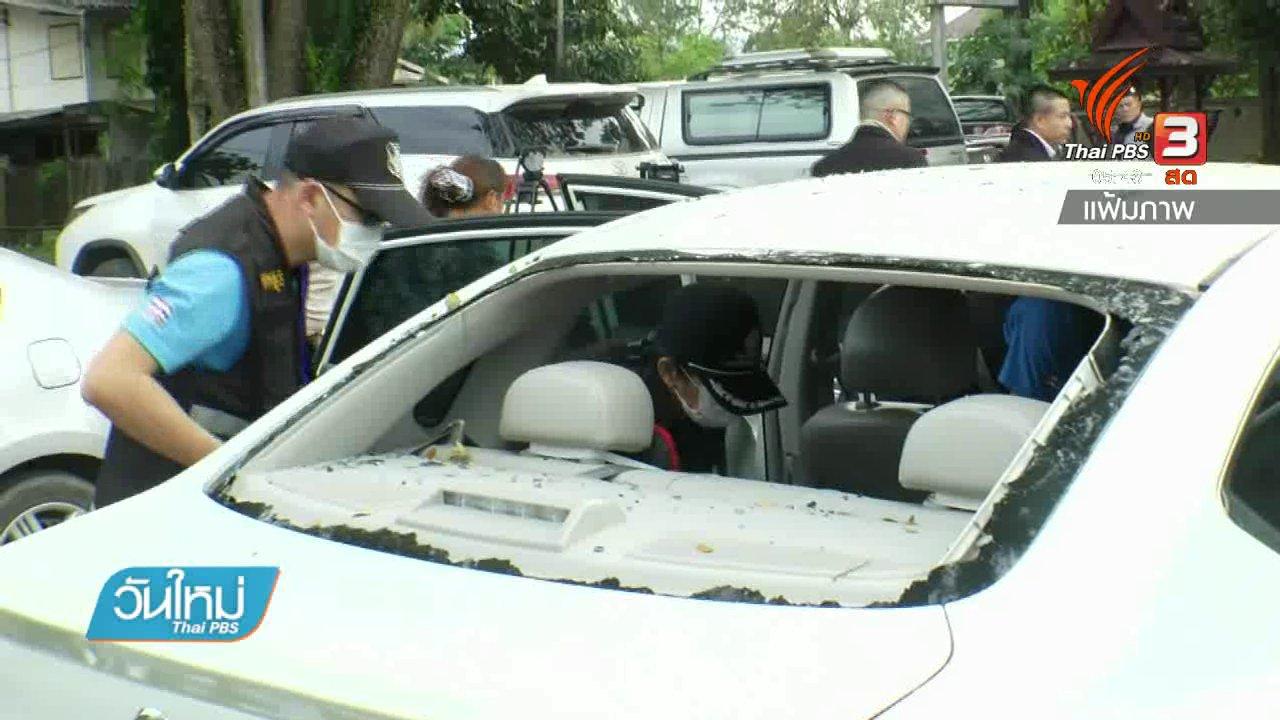 """วันใหม่  ไทยพีบีเอส - """"ศรีวราห์"""" เร่งรัดคดีถูกยิงขณะขับรถผ่านด่านชุมชน"""