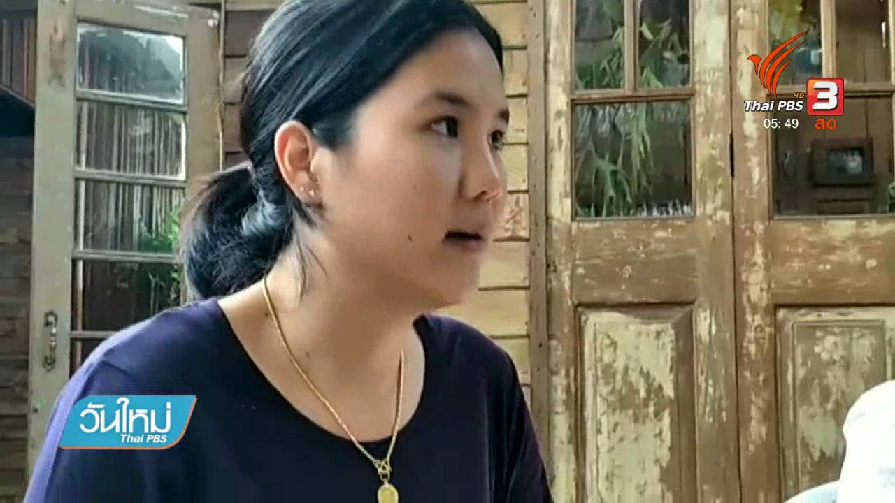 วันใหม่  ไทยพีบีเอส - สื่อสิงคโปร์สนใจคดีเปรียบเทียบแนวทางสืบสวน
