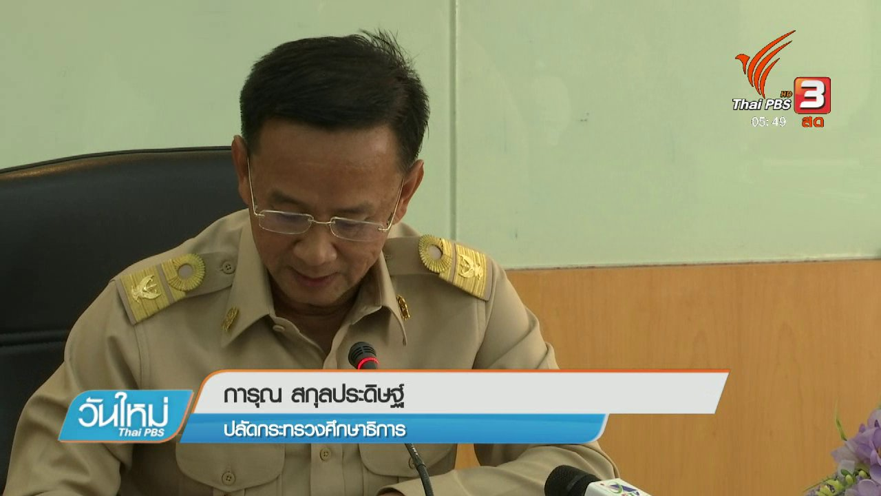 วันใหม่  ไทยพีบีเอส - ไล่ออกข้าราชการทุจริตเงินกองทุนเสมาฯ