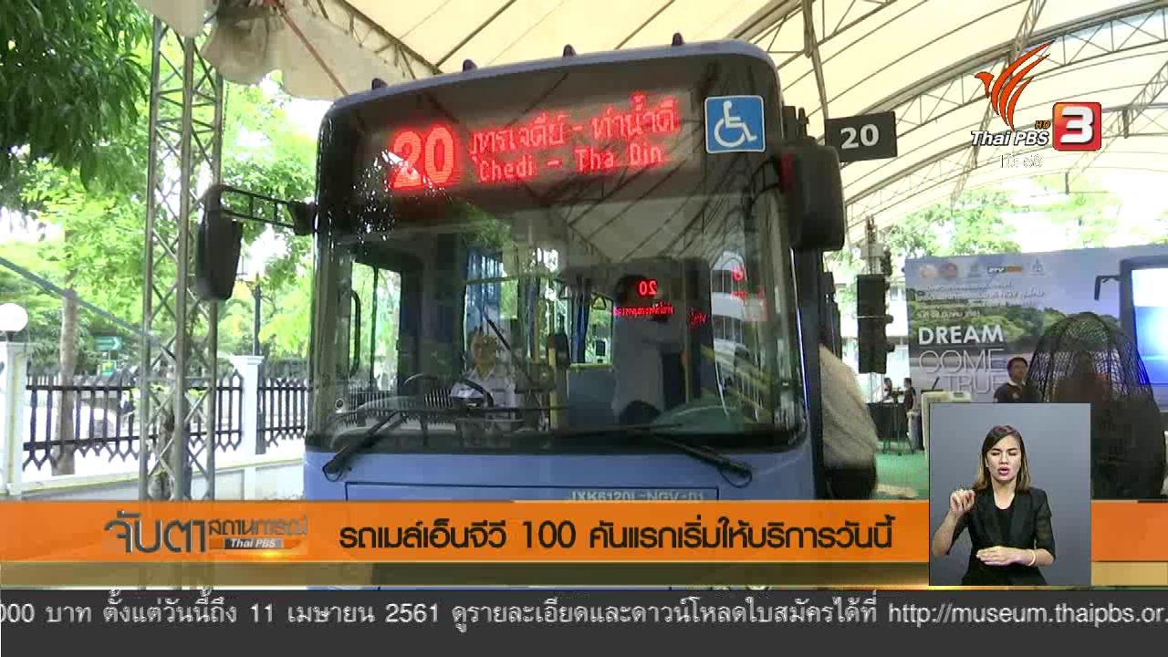 จับตาสถานการณ์ - รถเมล์เอ็นจีวี 100 คันแรก เริ่มให้บริการวันนี้