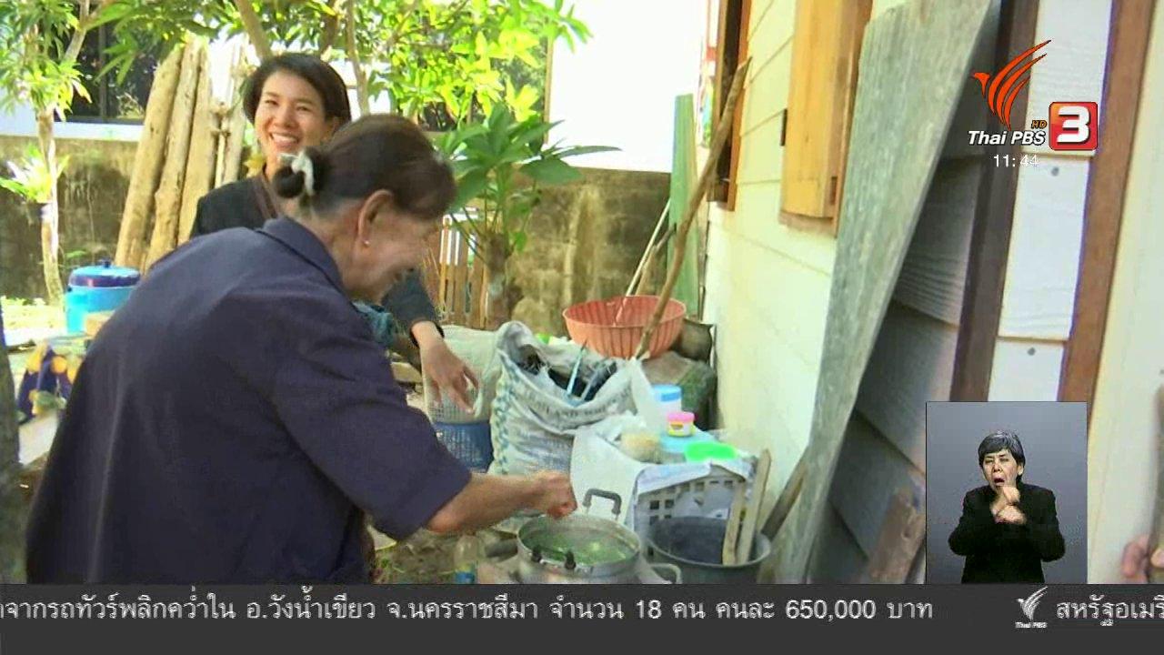 จับตาสถานการณ์ - ตะลุยทั่วไทย : ครอบครัวอบอุ่น
